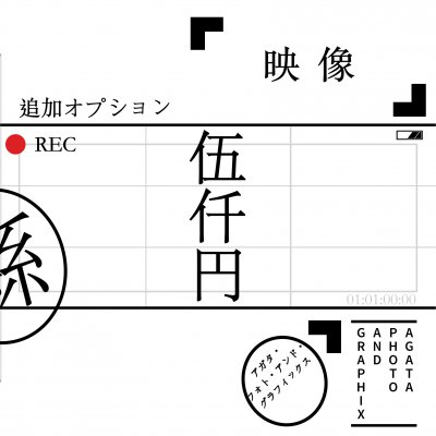 追加オプション 定点動画撮影(5000円)