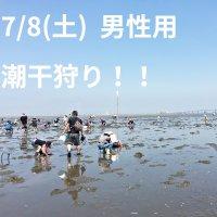 【7/8/(土)9時~13時】(男性用)潮干狩りチケット!!