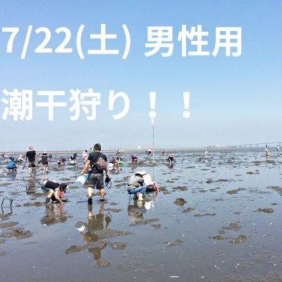【7/22(土)9時30分~13時】(男性用)潮干狩りチケット!!