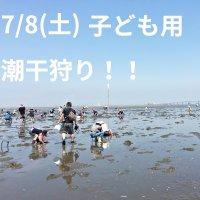 【7/8/(土)9時~13時】(子ども(18歳未満)用)潮干狩りチケット!!※3歳以下無料