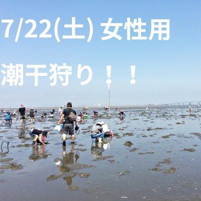 【7/22(土)9時30分~13時】(女性用)潮干狩りチケット!!