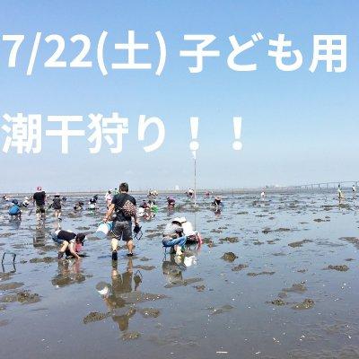 【7/22(土)9時30分~13時】(こども(18歳未満)用)潮干狩りチケット!!※3歳以下無料