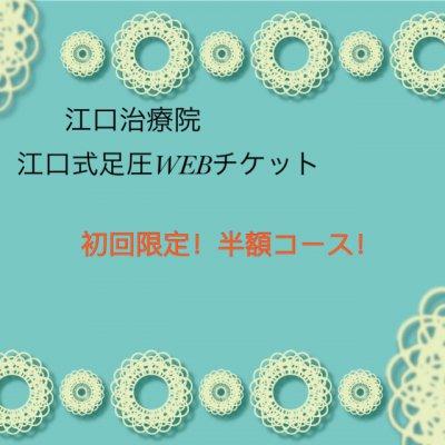 半額!初回体験限定チケット!江口治療院/江口式足圧WEBチケットの画像1