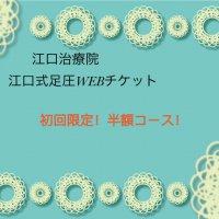 半額!初回体験限定チケット!江口治療院/江口式足圧WEBチケット