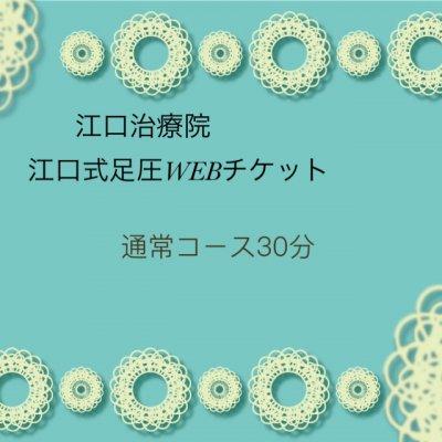 【店頭払い専用】江口治療院/江口式足圧WEBチケット30分コースのイメージその1