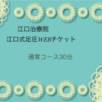 江口治療院/江口式足圧WEBチケット30分コース
