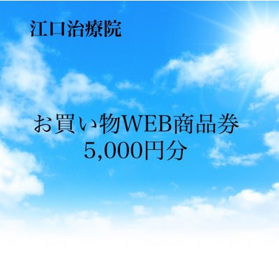 江口治療院お買い物WEB商品券