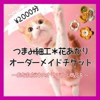 【¥2000分】つまみ細工*フルオーダーメイドチケット