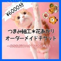 【¥6000分】つまみ細工*フルオーダーメイドチケット