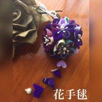 【花手毬・紫】つまみ細工*贈り物に・・・*