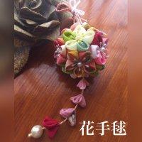 【花手毬・カラフル】つまみ細工*贈り物に・・・*