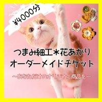 【¥4000分】つまみ細工*フルオーダーメイドチケット