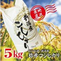 29年度産新米 幻のお米・新潟県産「弥彦コシヒカリ」特A級 5kg