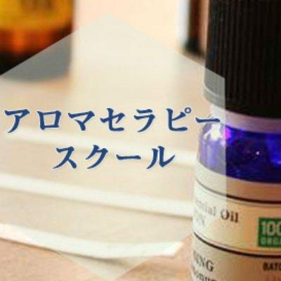 【JAA】日本アロマコーディネーターライセンス講座 都度支払い(全15回・各クラフト作成あり)1講座¥12960の画像1