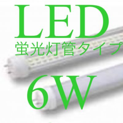 LED蛍光灯タイプ 330mm  6Wの画像1
