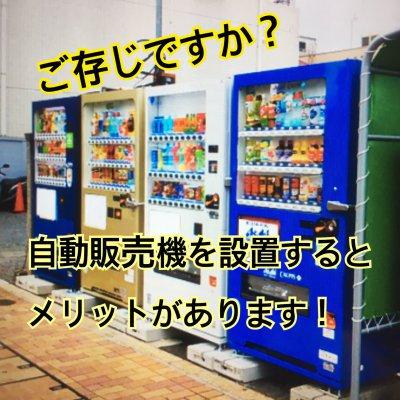 自動販売機設置のご相談(自販機設置相談)