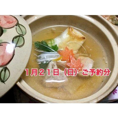 【店頭払いのみ】1月21日(日)完全予約制 命の出汁 茶房阿都満 お雑煮編の画像1