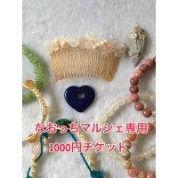 【2月25日マルシェ専用・店頭払いのみ】1000円チケット