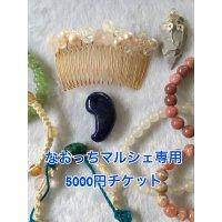 【2月25日マルシェ専用・店頭払いのみ】5000円チケット