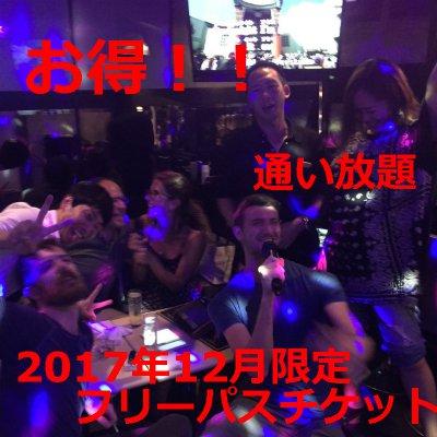 【個人】12月フリーパスチケット【15000円券】