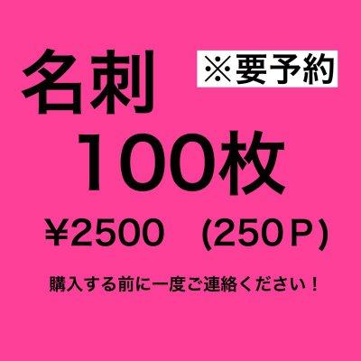 【店頭決済】予約者専用名刺作成代金