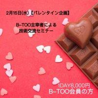 【当日受付現金払いのみ】B-TOO会員の方*1DAYチケット/2月15日(水) 【バレンタイン企画】/ B-TOO主宰者による技術交流セミナー