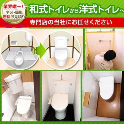 トイレ、住宅、改修