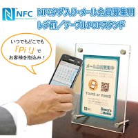 【NFCタグ入り・メール会員募集用】レジ前/テーブルPOPスタンド(既存デザイン:大)