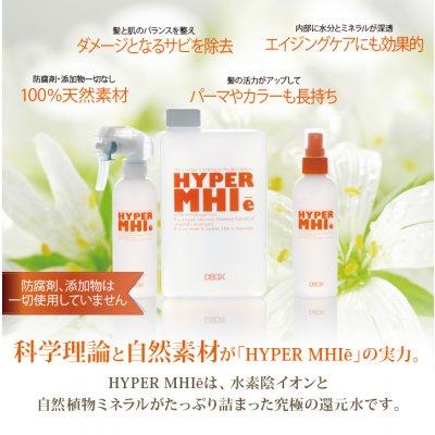 ハイパーMHI化粧水
