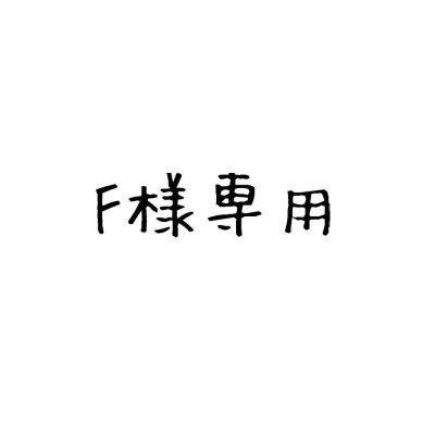 F様専用チケット【店頭払い】