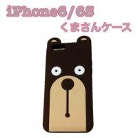 ■送料無料‼iPhone6/6S対応★癒し系(*´ω`*)くまさん型ソフトケース♪シリコンース♪