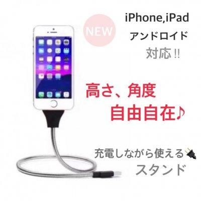 ■送料無料!!■新作入荷!!■iPhone ipad アンドロイド対応■超絶便利な充電しながらスタンド!!■