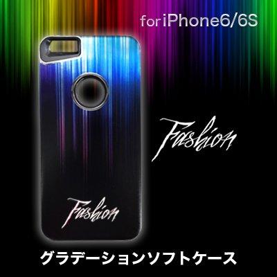 ■送料無料!!■新作入荷■iPhone6/6S対応■ライングラデがカッコいい~ソフトケース■全5色 B-003