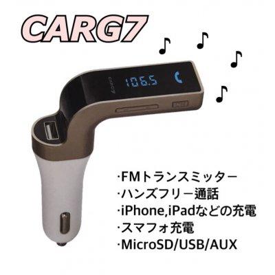 ■送料無料!!■新作入荷!!■FMトランスミッター♪高音質♪ハンズフリー!Bluetooth対応