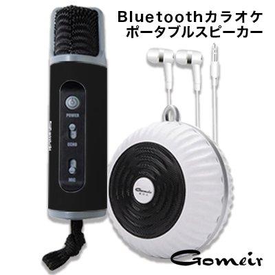 ■新作入荷■Bluetoothカラオケ■スマートマイクロフォン■ポータブルスピーカー■iPhone/スマホ