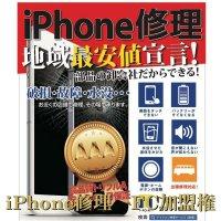 iPhone修理 FC加盟権利申込窓口
