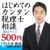 はじめてのカンタン税務相談~30分500円コース~
