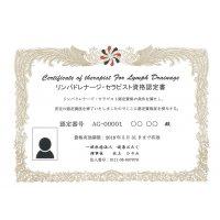 資格登録費<リンパドレナージ資格取得講座>
