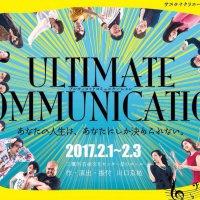 【店頭払い】サステナクリエーションファミリーVol.1☆2017/2/2(木)19:30公演チケット¥4500