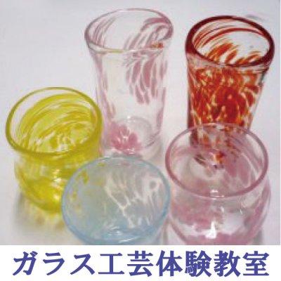 【ガラス工芸・体験教室】現在準備中