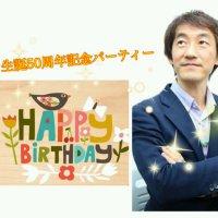 占導師龍輝先生 生誕50周年記念パーティー!