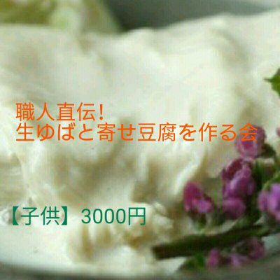 職人直伝!生ゆばと寄せ豆腐を作る会【子供】