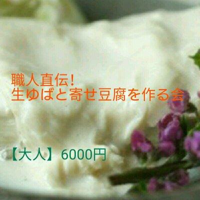 職人直伝!生ゆばと寄せ豆腐を作る会【大人】