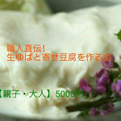 職人直伝!生ゆばと寄せ豆腐を作る会【親子・大人】