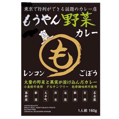 《新発売》グルテンフリー‼︎もうやんレトルトカレー【野菜】