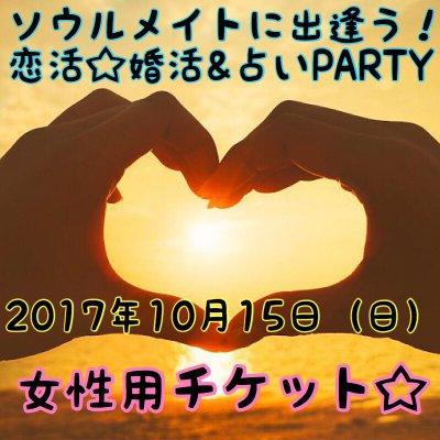 女性用★2017年10月15日(日)ソウルメイトに出逢う!恋活☆婚活&占いPARTY