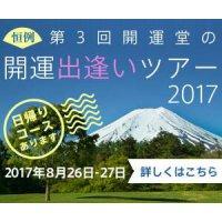 開運出会いツアー!8月26日27日  日帰りコースチケット