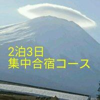 2泊3日 開運&占い放題コース