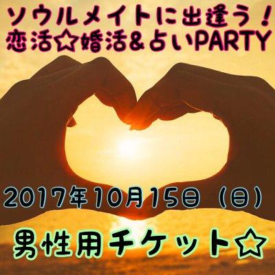 男性用★2017年10月15日(日)ソウルメイトに出逢う!恋活☆婚活&占いPARTY