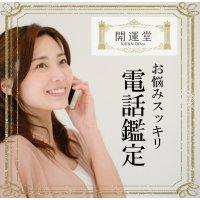 「開運堂」電話鑑定チケット (1分)
